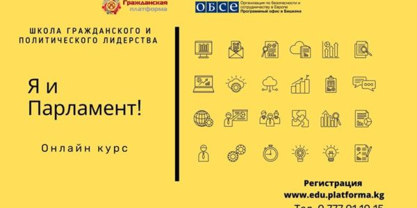 Продолжается регистрация на онлайн-курс «Я и парламент!»