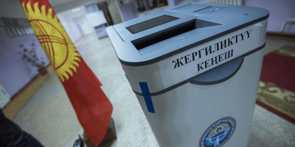 Выборы в Жогорку Кенеш назначены на 4 октября 2020 года