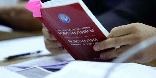 Новая Конституция. Комментарии депутатов-инициаторов